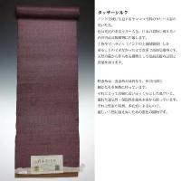 フルオーダー手縫いお仕立て付き 天然繭 野蚕糸きもの 最高級紬着尺(広幅) たたき染め/紫色 お洒落キモノ