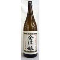 会津娘の酒蔵は会津若松市の郊外、身しらず柿で有名な地門田町にあり、 自家田からの酒米を基に土産土法に...