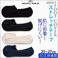 【メール便可】  サイズ25〜27cm  素材:綿・ポリウレタン