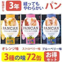 ◆商品名 パンアキモトのパンの缶詰 PANCAN おいしい備蓄食シリーズ 3種各24缶(ブルーベリー...