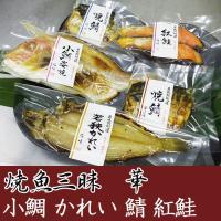 『味付焼魚』真空パックは、「いつでも」「おいしく」「お手軽に」をコンセプトに、鯛、かれい、鯖等を遠赤...