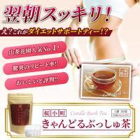 桜小町のきゃんどるぶっしゅ茶がヤフーショッピングについに登場!! 売り切れ前に購入お願いします。美味...