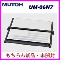 武藤工業 平行定規 UM-06N7 新品・保証書付き