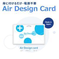 エアデザインカード Air Design Card 空気清浄 消臭 除菌 抗菌 花粉 ウィルス アレルゲン PM2.5 加齢臭