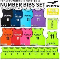FINTA ジュニア用ビブス (10枚セット) FT6555 素材:ポリエステル サイズ:ジュニアフ...