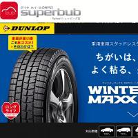 スタッドレスタイヤ 新品 正規品 表示価格は1本分 ホイール別売  DUNLOP WINTER MA...