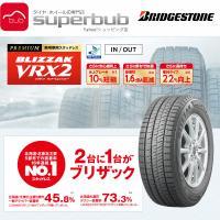 スタッドレスタイヤ 表示価格は1本分 新品 正規品 ホイール別売  BRIDGESTONE BLIZ...