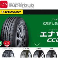 サマータイヤ 表示価格は1本分 新品 正規品 ホイール別売  DUNLOP ENASAVE EC20...