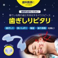 歯科医師と共同開発!これ1つで夜間のお悩み解決!歯型形成のいらない、寝ている間の歯圧を吸収するマウス...