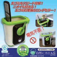 生ゴミを毎日分解! 家庭でできるゴミの削減生活「自然にカエル」は好気性(酸素を好む)微生物群のチカラ...