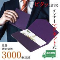 ふくさ 袱紗 日本製 高級 慶弔 両用 インナーマグネット式 金封 紫 老舗工房 職人