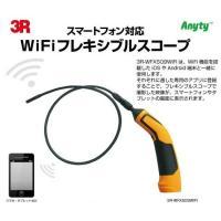 スマートフォン対応 WIFI フレキシブルスコープ WFXS09WIFI (1台)