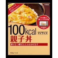 大塚食品 マイサイズ 親子丼 150g 100キロカロリー インスタント食品|scbmitsuokun1972