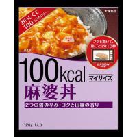 大塚食品 マイサイズ 麻婆丼 120g 100キロカロリー インスタント食品 scbmitsuokun1972