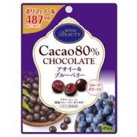アサイーやブルーベリーなどの果汁をゼリーにとじこめ、  カカオ80%配合のチョコレートで包みました。...