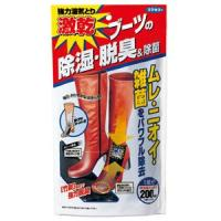 【A】 フマキラー 激乾 ブーツの除湿・脱臭&除菌 (1足分) 除湿剤 靴 ブーツ用