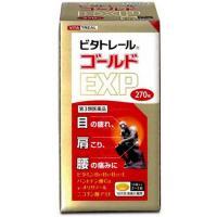 ビタトレール ゴールドEXP(270錠)は アリナミンEXの処方にニコチン酸アミドをプラス。 1日1...