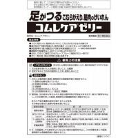 【第2類医薬品】【A】 小林製薬 コムレケアゼリー 4包|scbmitsuokun1972|02