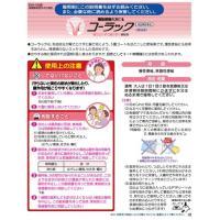 【第2類医薬品】 【※ sasa】 大正薬品 コーラック (120錠) 便秘薬|scbmitsuokun1972|02