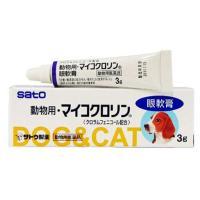 【MK】 佐藤製薬 動物用 マイコクロリン 眼軟膏 3g 【動物用医薬品】 目薬 軟膏