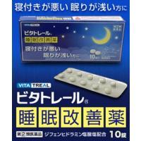 【指定第2類医薬品】【ME】 ビタトレール 睡眠改善薬 (10錠) 寝付きが悪い、眠りが浅い方に|scbmitsuokun1972|02