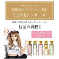 倖田來未公式香水「LOVE」シリーズ。 2012年の発売以降、日本で最も売れたセレブリティフレグラン...