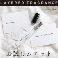 ※香りを確認するためのサービスになります。 ※ご購入時には1円がかかってしまいますが、 発送完了メー...