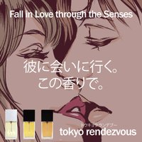 【What's tokyo rendezvous? / トウキョウランデブーとは?】from tok...