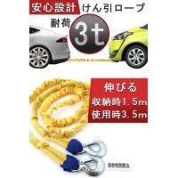 車に1つ積んでおけば万が一の時の安全と安心を手に入れられます。 / 伸びるけん引ロープは衝撃を吸収す...