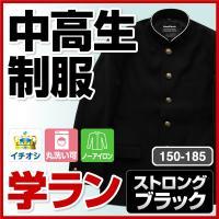 ■素材:ポリエステル 100%  ■カラー:黒色(テイジン素材使用黒の上をいく強い黒のストロングブラ...