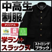 ・学ラン:●内ポケット2つ(内右側ファスナーポケット×1、左内側玉縁ポケット×1)●襟はは柔らかなソ...