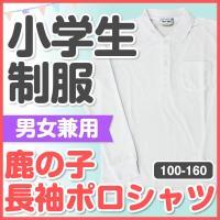 男女兼用のポロシャツ、シンプルなオフホワイト色です。 一年を通して着用可能な定番商品です。  ■素材...