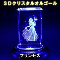 オルゴール 3D クリスタル プリンセス 名入れ 彫刻 ギフト 誕生日 結婚祝 母の日 ホワイトデー クリスマス インテリア 記念品 プレゼント 刻印