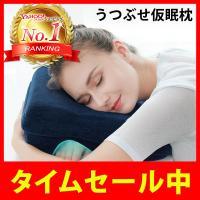 枕 肩こり 仮眠枕 仮眠 昼寝 昼寝枕 うつ伏せ 首枕 ピロー 机 デスク クッション