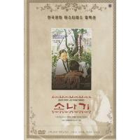 せつない郷愁感と美しい風景が心にしみる、韓国古典小説を映画化。ベニス映画祭、ベルリン映画祭に招かれ、...