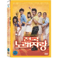 33年間続いている韓国の最長寿番組「全国のど自慢」を題材にした映画。人気MC・お笑いタレントとして知...