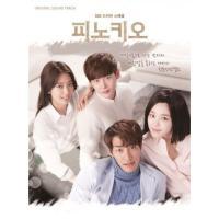 韓国で高視聴率を獲得した話題のドラマ「ピノキオ」のサウンドトラック。  イ・ジョンソクとパク・シネの...