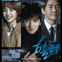 ヒーラー OST CD 韓国盤