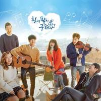 韓国の人気ドラマ「七転び八起き、ク・ヘラ」から2枚組サウンドトラックが登場!去る3月27日、視聴者の...