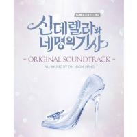 シンデレラと4人の騎士 OST (2CD) (tvNドラマ) 韓国盤