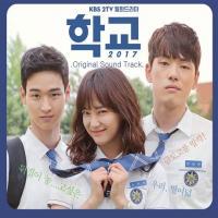 韓国の若手俳優の登竜門、ドラマ「学校 2017」のサウンドトラック!  これまで7シリーズが制作さ...