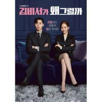 韓国の最新ヒットドラマ「キム秘書がなぜそうか?」のサウンドトラックが登場。  このドラマは、人気ウ...