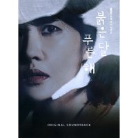 赤い月青い太陽 OST (MBC TVドラマ) CD (韓国盤)