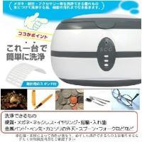 """""""大容量超音波洗浄器でねがね屋さんのお店の前でも使用されている人気商品です。 超音波がガンコな汚れも..."""