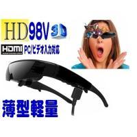 発売 大迫力98インチ立体3D 大画面ハイビジョン高解像度ヘッドマウントディスプレイメガネがアテック...