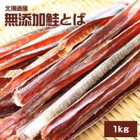 北海道産 無添加鮭とば(1kg) ★ポスト投函★ 送料無料 さけとば サケトバ 根室標津ウタリ加工センター得能