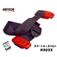 ベルト型幼児用補助装置 メテオAPAC スマートキッズベルト B3033