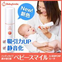 新色☆電動鼻水吸引器 鼻吸い器 ベビースマイルS-303PCNP(ピーチ)【送料無料】(手動/鼻吸い器/ハンディタイプ)