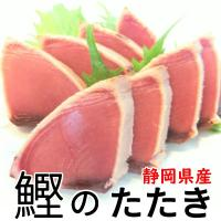 静岡県で獲れた新鮮なカツオを節に分け、炭火でじっくりと炙り、氷水でしめる事で、かつお本来の旨みをぎゅ...