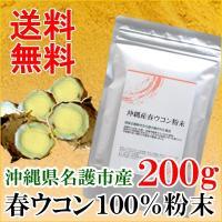 ■品名:ウコン加工食品 ■原材料名:春ウコン ■内 容 量:200g ■賞味期限:製造より2年間 ※...